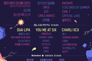 [Summer Festival Preview] Incheon Pentaport Rock Festival 2017