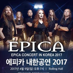 심포닉메탈 밴드 에피카(Epica) 내한공연