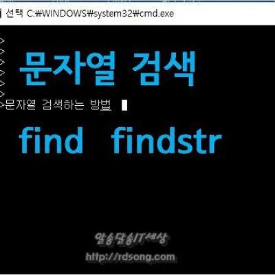 문자열 검색 find findstr 명령어, 파일에서 텍스트 문자열 찾기[ 윈도우10]