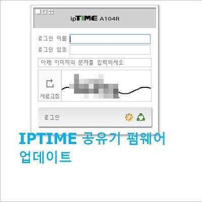 iptime 펌웨어 10.06.4 A104R [iptime 공유기 설정 주소]