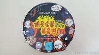CJ오쇼핑 X 최훈 매운숯불갈비맛볶음면 컵라면 먹어봐요!