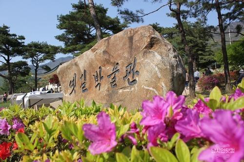 문경 옛길박물관 탐방 #경북여행해봄