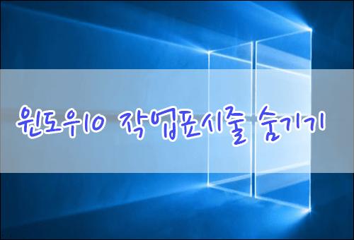 윈도우10 작업표시줄 자동으로 숨기는 방법입니다.