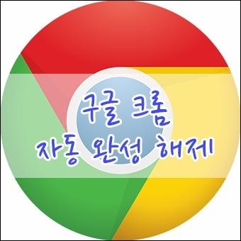 구글 크롬 웹 브라우저 자동 완성 기능 끄기