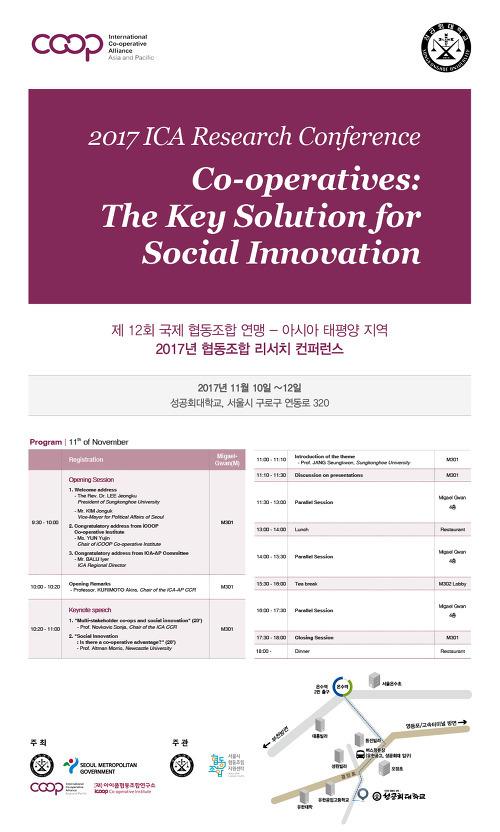 제 12회 ICA-AP Regional Cooperative Research Conference