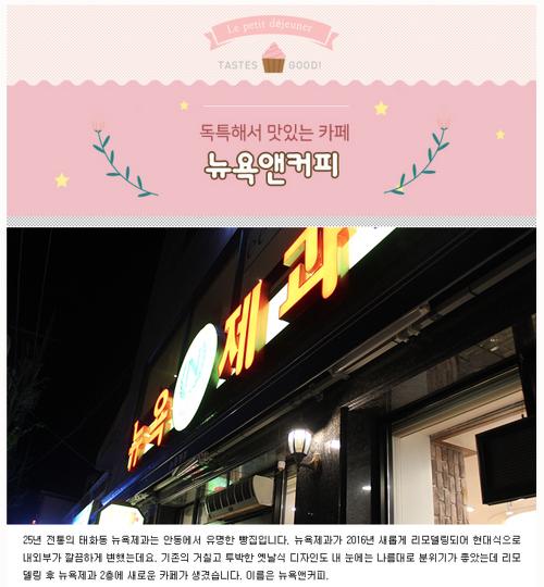 안동문화FEEL 웹진 2월 원고 기고 - 안동 뉴욕앤커피