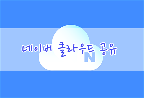 네이버 클라우드 공유하는 방법 (URL 링크/멤버 초대)
