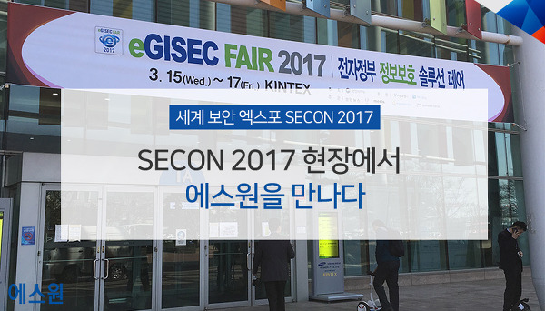 세계 보안 엑스포 SECON 2017에서 에스원을 만나보세요