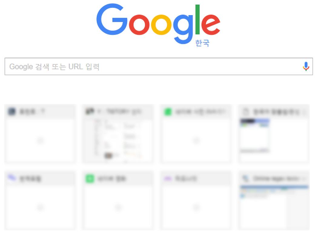 크롬 새 탭 페이지의 자주 가는 사이트 없애는..