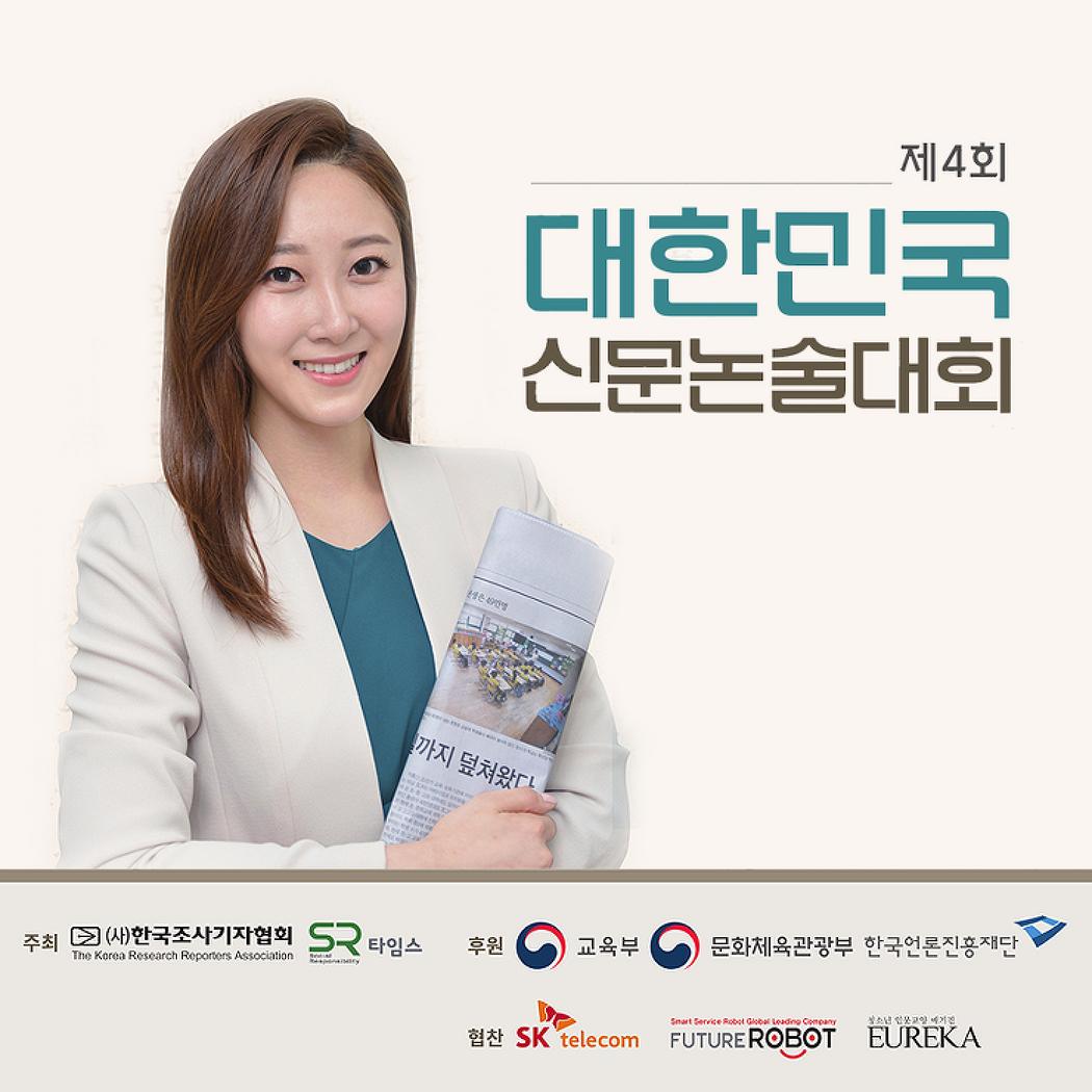 제4회 대한민국 신문논술대회를 개최합니다.