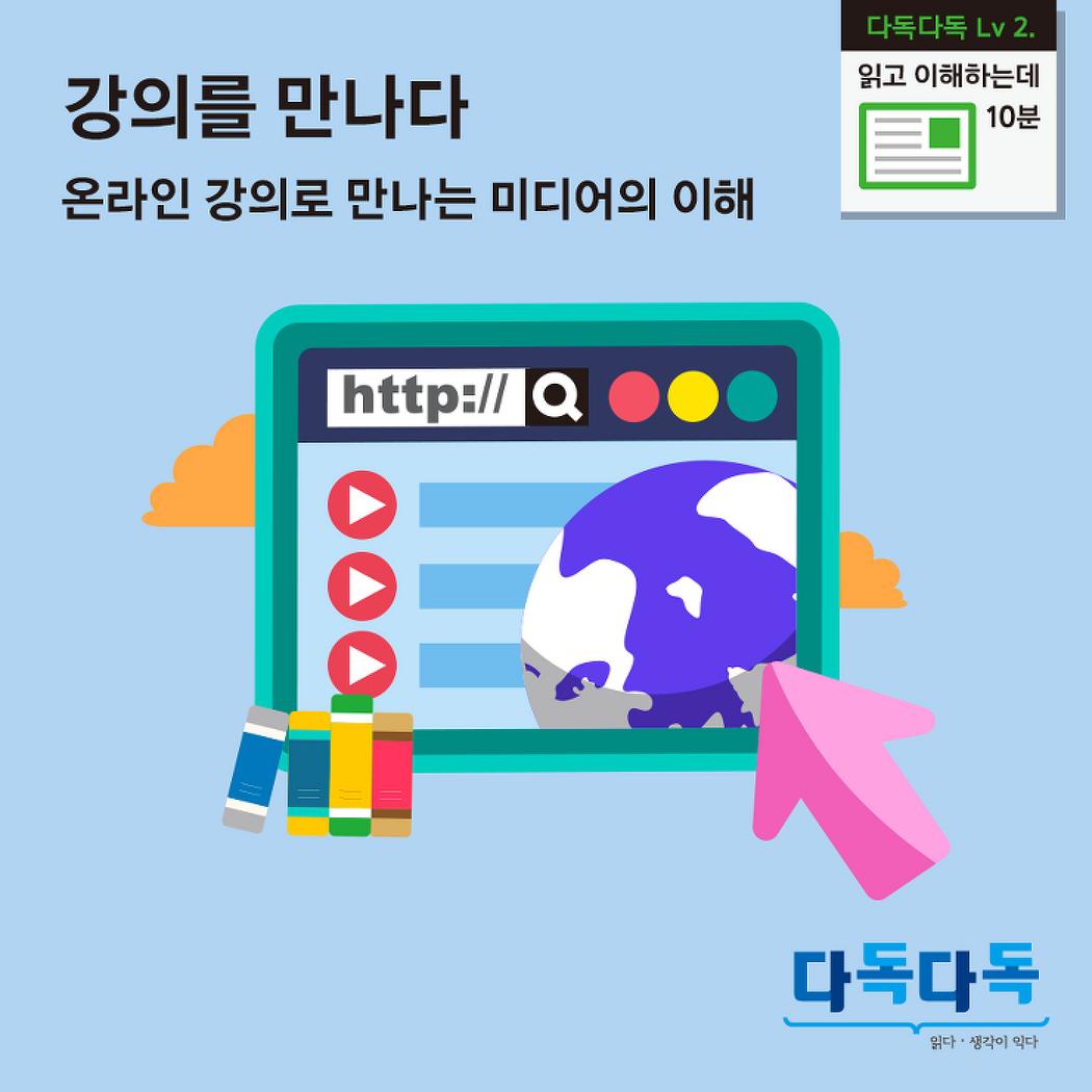강의를 만나다② 온라인 강의로 만나는 미디어의 이해