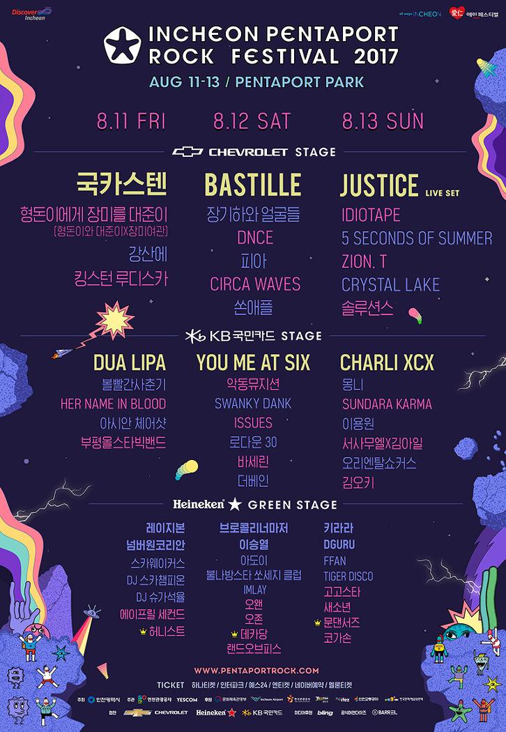 [Summer Festival Preview] Incheon Pentaport Rock Festival 2017