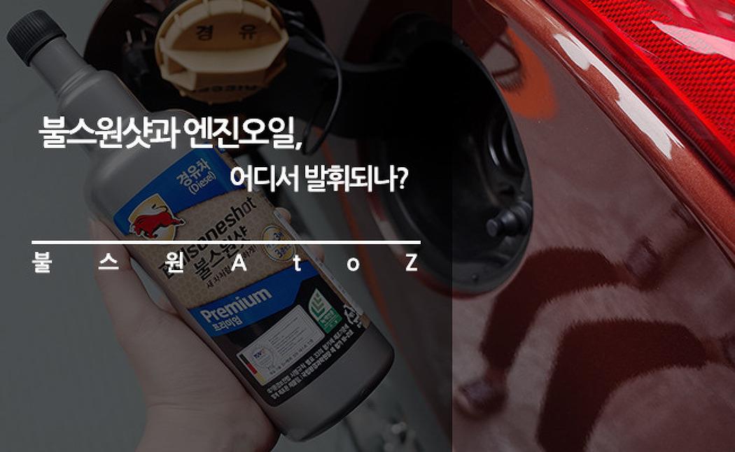 불스원샷과 엔진오일, 세정효과 어디서 발휘되나?