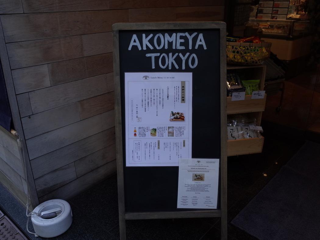 도쿄, 일본식 가정식 아코메야 AKOMEYA,
