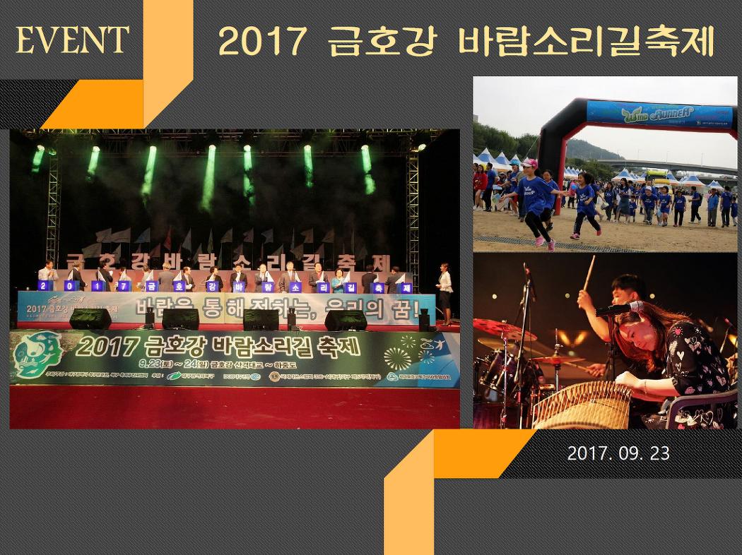 '2017 금호강 바람소리길 축제
