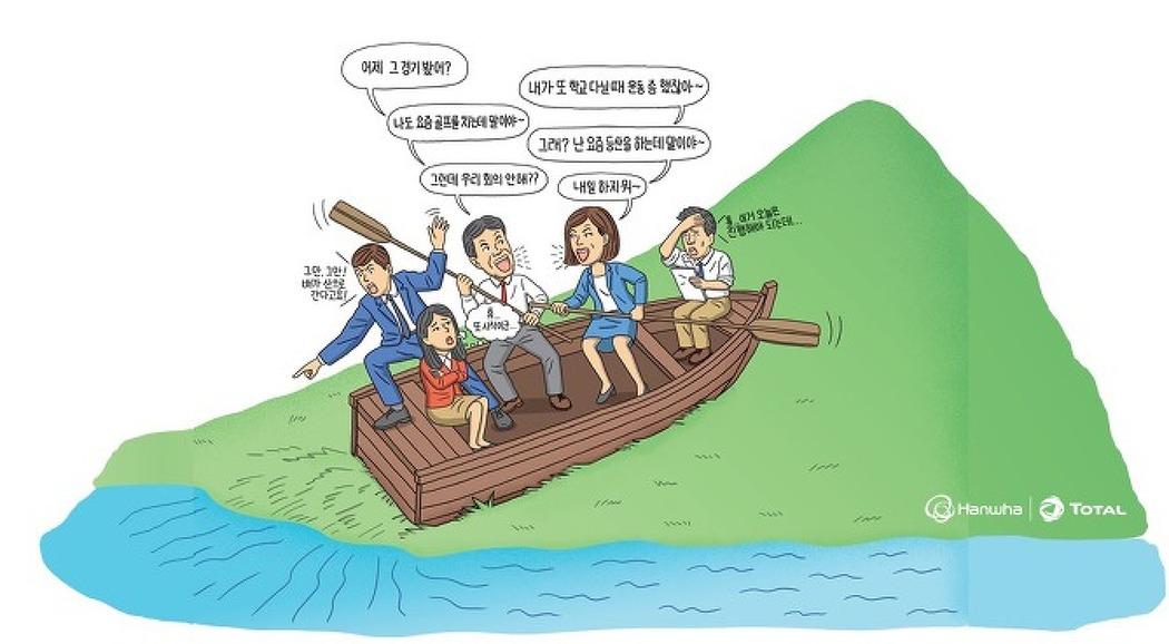 직장생활백서-갑자기 산 타는 등산회의는 이제 그만!