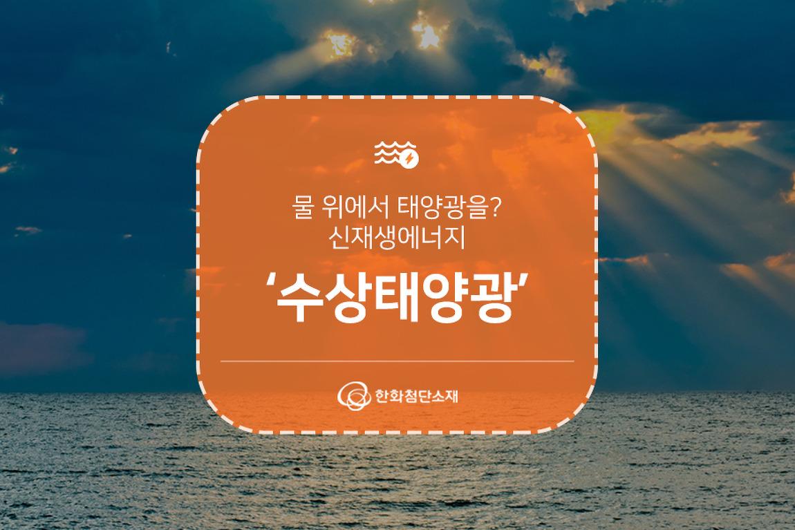 [카드뉴스] 물 위에서 태양광을? 신재생에너지..