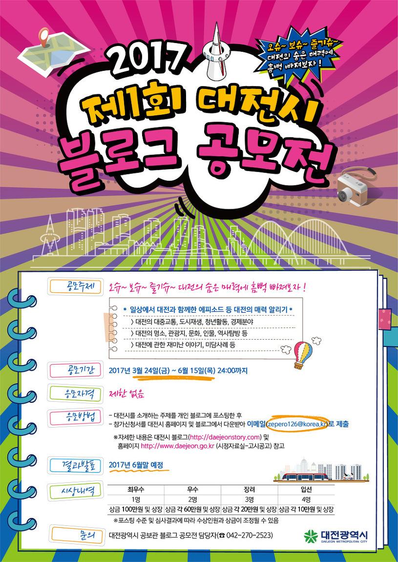 2017 제1회 대전시 블로그 공모전(~6.15) 최우수상 상금..
