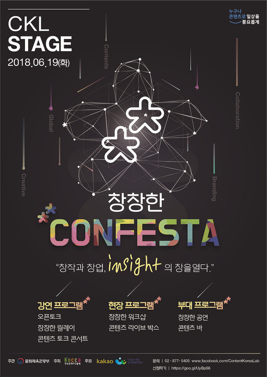 【새책】<2018 창창한 콘페스타> 사전신청 받..