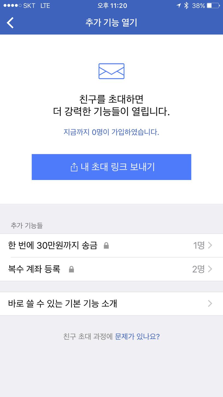 유용한 어플 추천 Toss 간편송금 계좌이체 빠..
