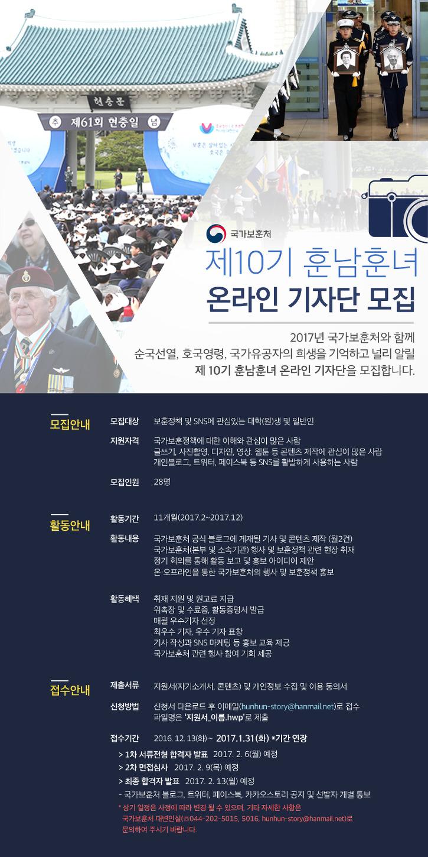 [기자단 모집] 국가보훈처 제10기 훈남훈녀 온..