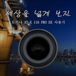 토키나 Tokina AT-X 116 PRO DX [11-16mm F2.8] 사용기