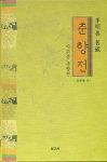 [한국문학-002] 춘향전(春香傳)