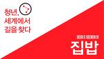[2012 SEEKER:S 소개] 집밥