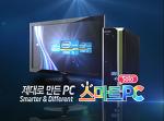 스마트솔로PC DMB 광고