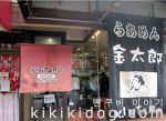[밴쿠버 맛집] 밴쿠버 일본 라멘의 강자, 킨타로, 金太郎, KINTARO