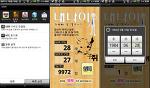 [포트폴리오] 내 나이 계산기 (My Age Calculator) for Android Version