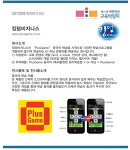 PlusGame 중국어 COEX에 가다! 2014.1.22-24