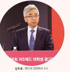 2016/09-10 : 제29회 HS애드 대학생 광고대상 - 3 심사평