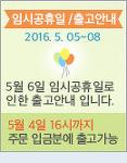 2016년 5월 6일 임시 공휴일 휴무 및 배송안내