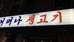 [발산역/맛집/고기]어머나생고기, 1인 9,900원 무한리필 삼겹살