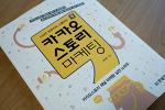 카카오스토리 마케팅 책 추천 - '100만 방문자와 소통하는 카카오스토리마케팅'
