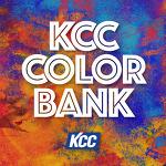 KCC 컬러뱅크 색상표