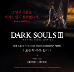 '다크 소울 3' GOTY 에디션 '다크 소울 3: THE FIRE FADES EDITION' 발매