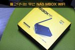 무선 외장하드 유니콘 MBOX WIFI 3.5인치 데스크탑 외장하드의 변신은 무죄