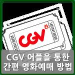 CGV 모바일 어플리케이션을 통한 간편 영화예매