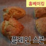 초간단 초보 베이킹, 담백한 플레인 스콘 만들기