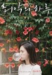 [08.25] 최악의 하루 | 김종관