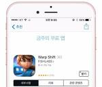애플 앱스토어 금주의 무료 앱, Warp Shift [게임]