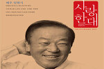 [2013/10] 사랑한대_HYU Magazine Vol.22 표지/목차