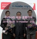 호텔 & 레스토랑 - 우리나라 대표 호텔리어  2016 제1회 'K-Hotelier' 선정