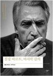 『롤랑 바르트, 마지막 강의』 롤랑 바르트 (민음사, 2015)