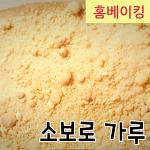 베이킹 필수재료 : 소보로 가루 만들기