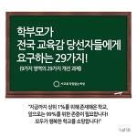 [통합뉴스레터] 전국 교육감들에게 바란다!