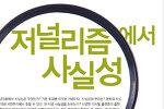 [2013/11] 문화산책 - 한양인들의 신간 소식