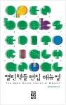 『열린책들 편집 매뉴얼 2014』 열린책들 편집부 (열린책들, 2014)